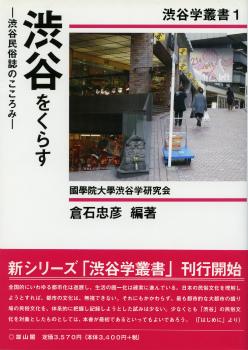 『渋谷をくらす―渋谷民俗誌のこころみ―』表紙