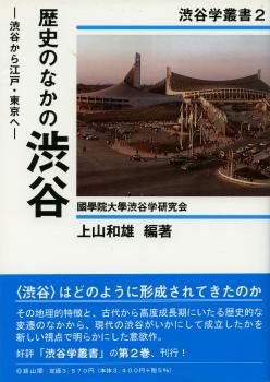 『歴史のなかの渋谷―渋谷から江戸・東京へ―』表紙