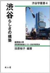 渋谷学叢書4『渋谷らしさの構築』表紙