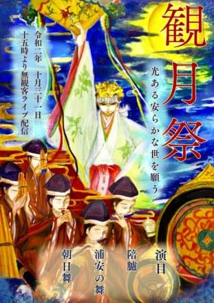 第11回観月祭ポスター