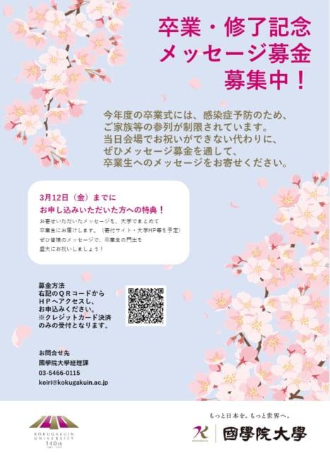メッセージ募金(卒業・修了記念)